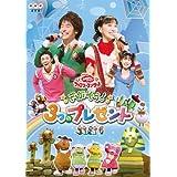 NHKおかあさんといっしょファミリーコンサート「さがそう!3つのプレゼント」 [DVD]