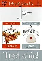 DVD>NHKテレビトラッドジャパン v.1 (<DVD>)