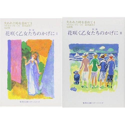 失われた時を求めて 第二篇 花咲く乙女たちのかげに 全2巻セット (集英社文庫ヘリテージシリーズ)