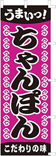 のぼり旗 (nobori) 「ちゃんぽん」nk133 (1枚)