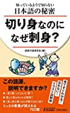 知っているようで知らない日本語の秘密 切り身なのになぜ刺身? (青春新書プレイブックス)