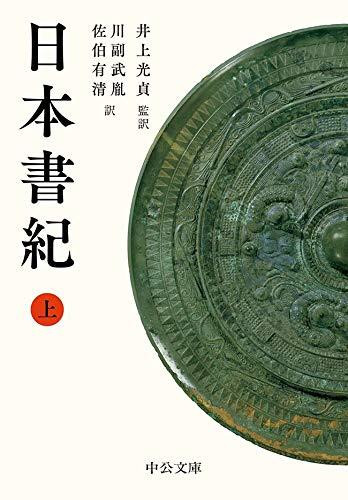 日本書紀(上) (中公文庫)