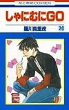しゃにむにGO 20 (花とゆめコミックス)