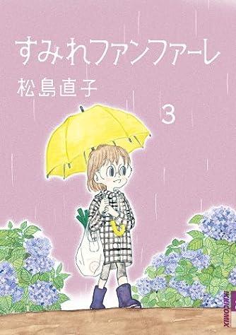 すみれファンファーレ (3) (IKKI COMIX)