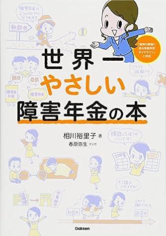 世界一やさしい障害年金の本