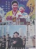 朝鮮よいとこ一度はおいで!―グッズが語る北朝鮮の現実