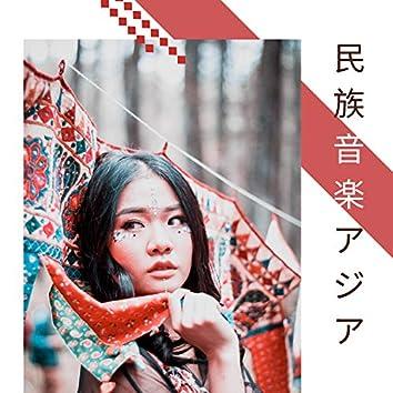 民族音楽 アジア ・ 心と体を極上の安らぎへ癒し系音楽