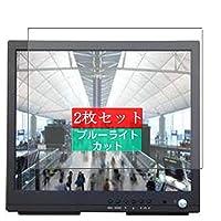 2枚 Sukix ブルーライトカット フィルム 、 Pelco PMCL419HB 19インチ ディスプレイ モニター 向けの 液晶保護フィルム ブルーライトカットフィルム シート シール 保護フィルム(非 ガラスフィルム 強化ガラス ガラス ) 修繕版