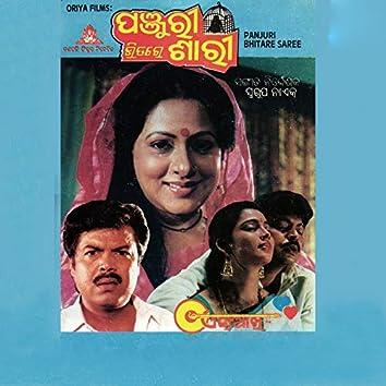 Panjuri Bhitare Saree (Original Motion Picture Soundtrack)