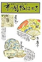京の風物はがき(57)(12枚入はがき・ポストカードセット)