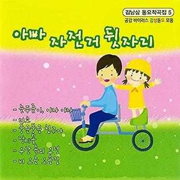 김남삼 동요작곡집 Vol. 5 아빠 자전거 뒷자리