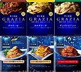 青の洞窟 6種 レギュラー・GRAZIAシリーズ(GRAZIAボロネーゼ、GRAZIAカルボナーラ、GRAZIAボンゴレビアンコ、蟹のトマトクリーム、海老と帆立のトマトクリーム、アラビアータ)