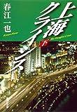 上海クライシス 下 (集英社文庫)