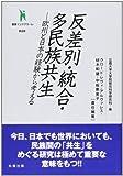 反差別・統合・多民族共生―欧州と日本の経験から考える (叢書インテグラーレ)