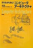 作りながら学ぶコンピュータアーキテクチャ