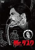 Mr.タスク [Blu-ray] image
