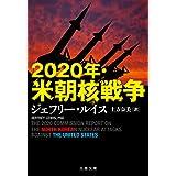 2020年・米朝核戦争 (文春文庫)
