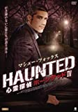マシュー・フォックス/心霊探偵 ホーンテッド IV[DVD]