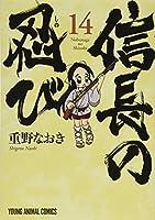 信長の忍び 14 (ヤングアニマルコミックス)