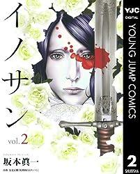 イノサン 2 (ヤングジャンプコミックスDIGITAL)