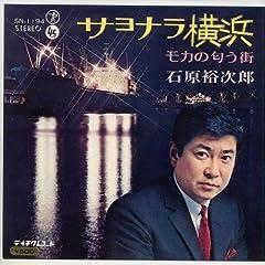 石原裕次郎「サヨナラ横浜」のジャケット画像