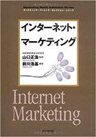 インターネット・マーケティング (DO BOOKS マーケティング・ベーシック・セレクション・シリーズ) (DO BOOKS―マーケティング・ベーシック・セレクション・シリーズ)