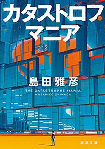 カタストロフ・マニア(新潮文庫)