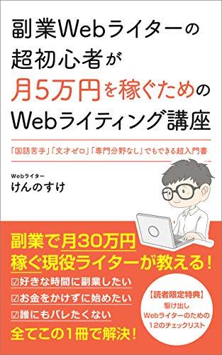 副業Webライターの超初心者が月5万円を稼ぐためのWebライティング講座