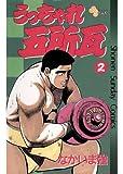 うっちゃれ五所瓦(2) (少年サンデーコミックス)