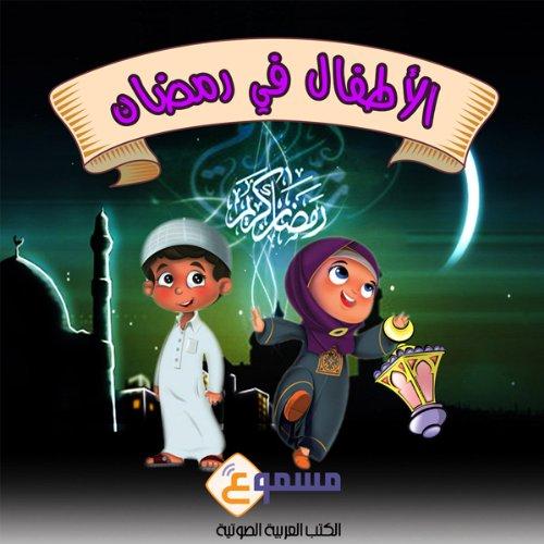 Al Atfal Fe Ramadan Kids Stories audiobook cover art