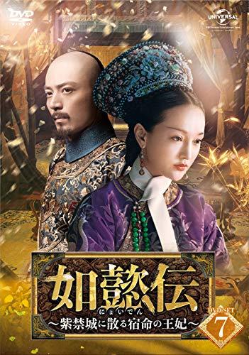 如懿伝(にょいでん)~紫禁城に散る宿命の王妃~ DVD-SET7