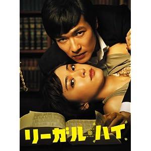 """リーガル・ハイ DVD-BOX"""""""