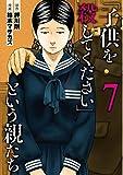 「子供を殺してください」という親たち 7巻: バンチコミックス