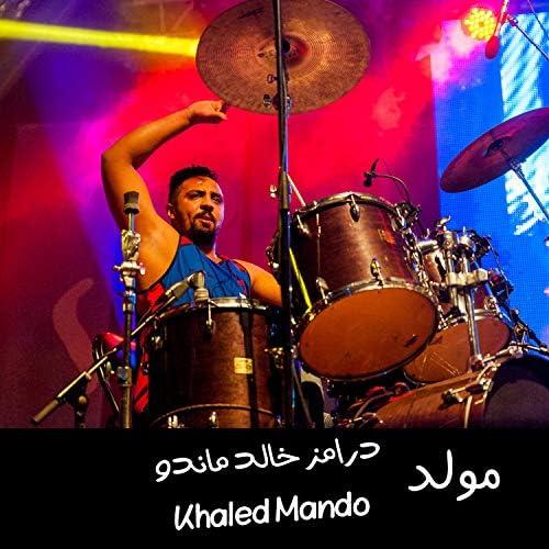 درامز خالد ماندو - Khaled Mando