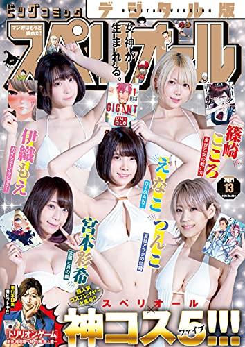[雑誌] ビッグコミックスペリオール 2021年12-13号