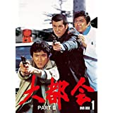 大都会 PARTⅡ BOX 1 [DVD]