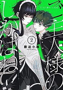 ご主人様のしかばね 2巻 (デジタル版ガンガンコミックスJOKER)
