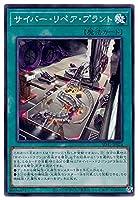 遊戯王 第11期 SD41-JP024 サイバー・リペア・プラント