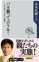 表紙: バカ親って言うな! ──モンスターペアレントの謎 (角川oneテーマ21) | 尾木 直樹