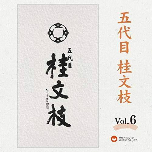 『Vol.6 五代目 桂 文枝』のカバーアート