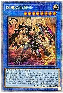 遊戯王 日本語版 LIOV-JP032 海外未発売 凶導の白騎士 (プリズマティックシークレットレア)