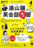 NHKラジオ 遠山顕の英会話楽習 2021年 4月号 [雑誌] (NHKテキスト)