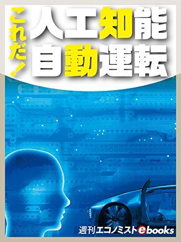 これだ!人工知能自動運転 (週刊エコノミストebooks)の詳細を見る