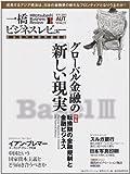 一橋ビジネスレビュー 59巻2号(2011年AUT.)