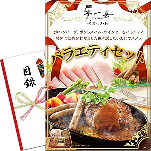 景品 セット[ 夢一喜 ? 景品ゲッチュ ] ( 焼 ハンバーグ / ハム / ウインナー 2種   バラエティセット )