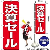 ロングのぼり旗 決算セール No.68995(三巻縫製 補強済み)