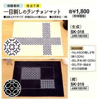 オリムパス 刺し子キット 一目刺しのランチョンマット 品番:SK-319