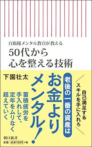 自衛隊メンタル教官が教える 50代から心を整える技術 (朝日新書)