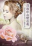真夜中の壁の花 (MIRA文庫 LH 2-3)