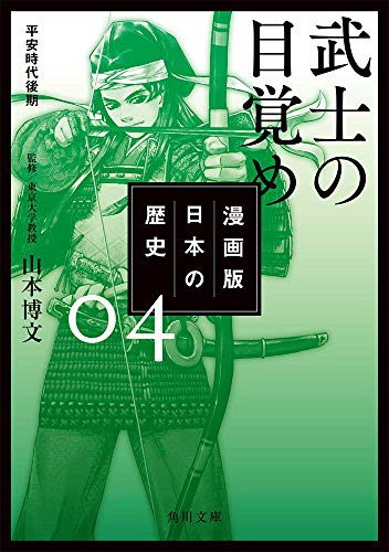 漫画版 日本の歴史 4 武士の目覚め 平安時代後期 (角川文庫)
